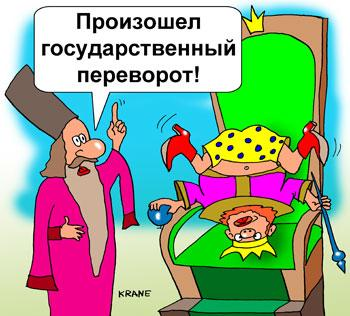 Карикатура: Государственный переворот, Евгений Кран