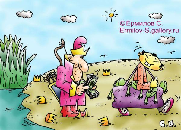Карикатура: И.Царевич лягушек продает, Сергей Ермилов