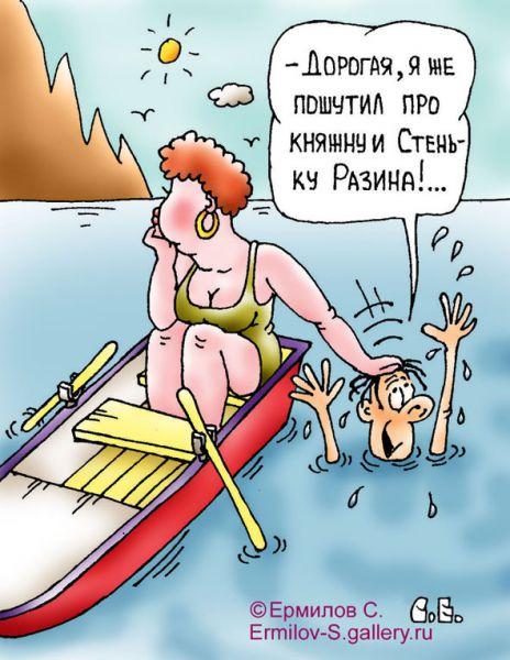 Карикатура: Пошутил про княжну, Сергей Ермилов