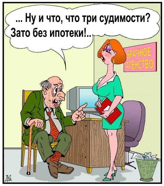 Карикатура: женишок, виктор дидюкин