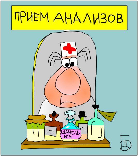 Поздравление врачам-лаборантам