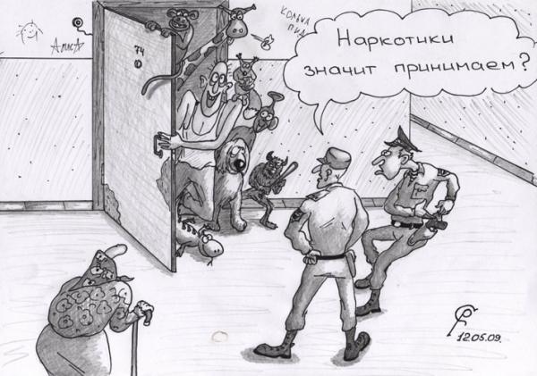 Карикатура: Наркопритон, Серебряков Роман