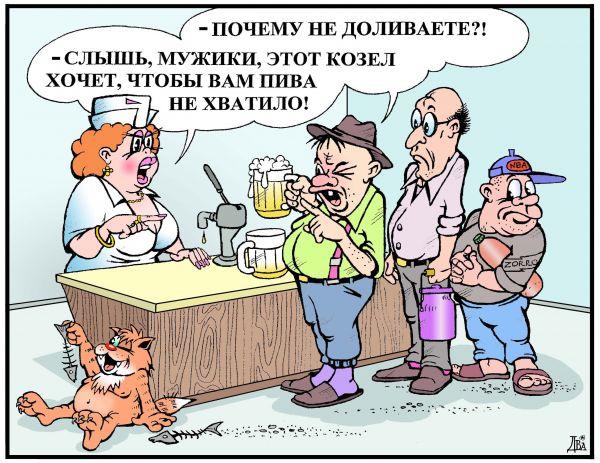 Карикатура: недолив, виктор дидюкин