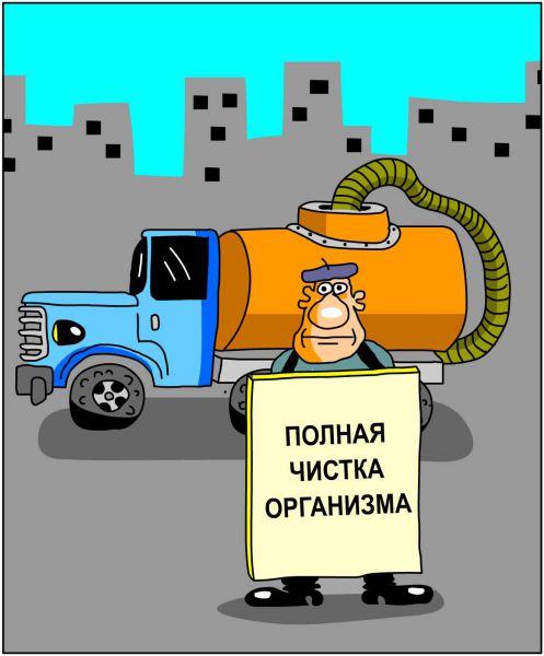 Карикатура: Чистка, Дмитрий Бандура