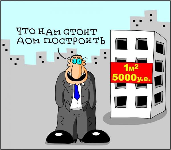 Карикатура: Что нам стоит дом построить, Дмитрий Бандура