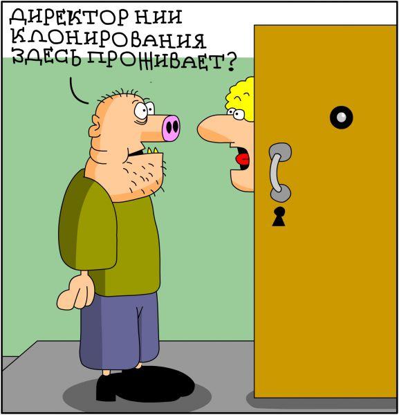 Карикатура: Клонирование, Дмитрий Бандура