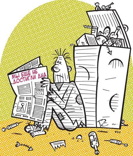 Карикатура: Все еще впереди!, Сергей Репьёв