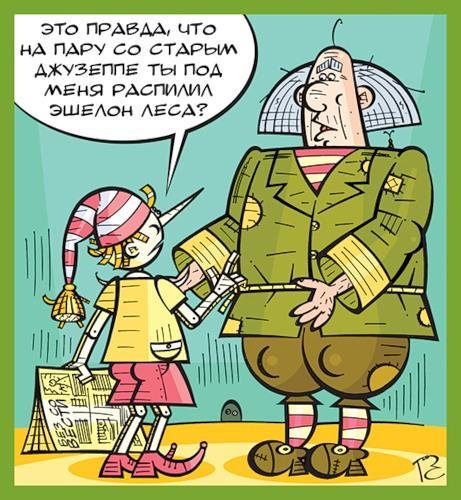 Карикатура: Распил, Сергей Репьёв
