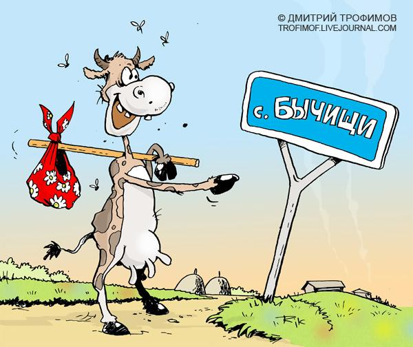 Карикатура: Повезло, Трофимов Дмитрий