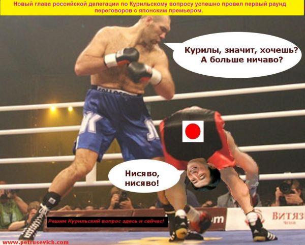 Карикатура: Переговоры по Курилам, sevich