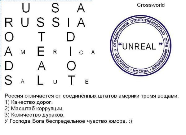 Карикатура: Кроссворд, Зотов Олег