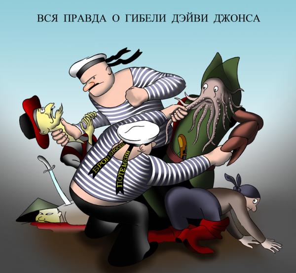 Карикатура: Вся правда о гибели Дэйви Джонса, Александр Шабунов