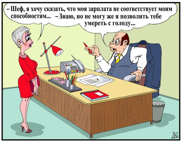 http://www.anekdot.ru/i/caricatures/normal/9/5/30/1243673545.jpg