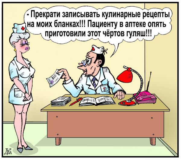 Карикатура: гуляш, виктор дидюкин