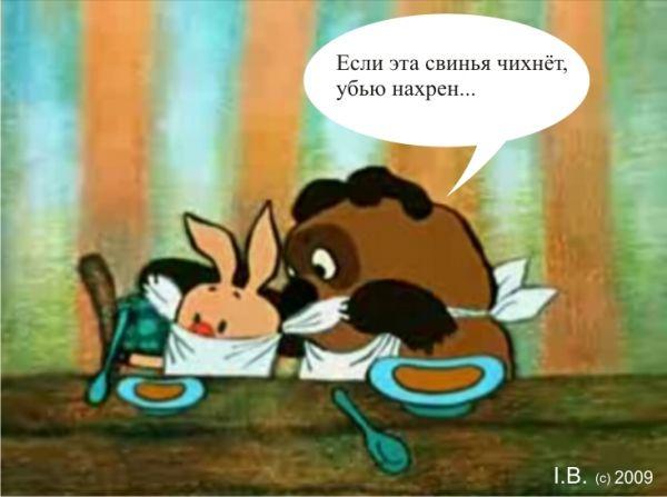 Карикатура: Профилактика, IB