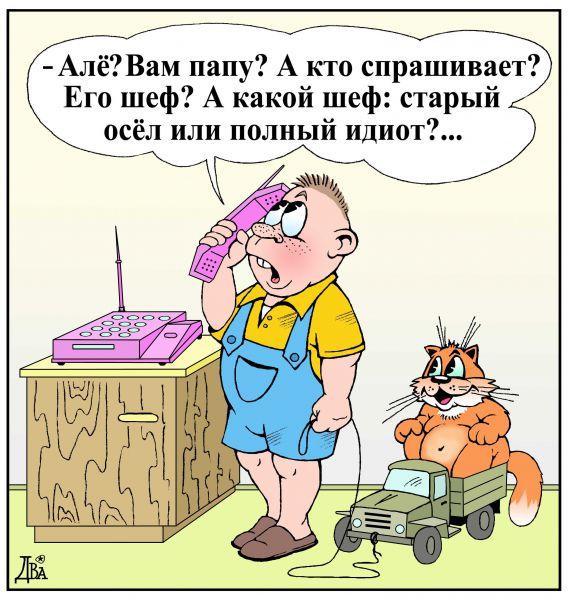 Карикатура: звонок от шефа, виктор дидюкин