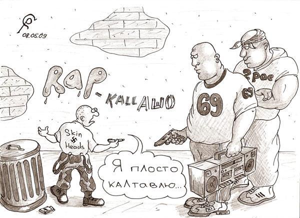 Карикатура: Картавый, Серебряков Роман