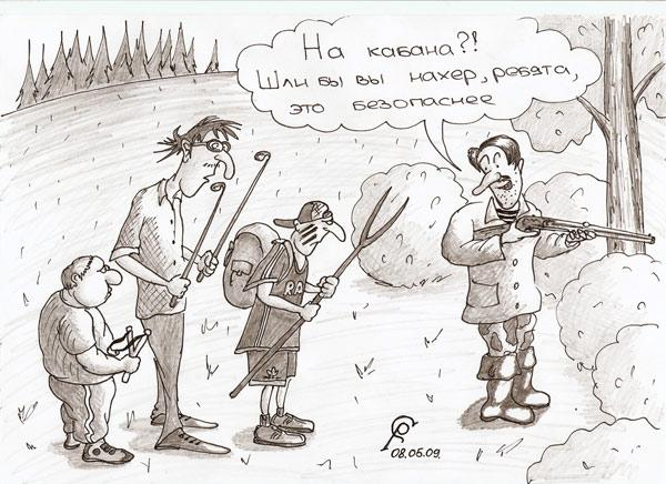 Карикатура: Охотнички, Серебряков Роман
