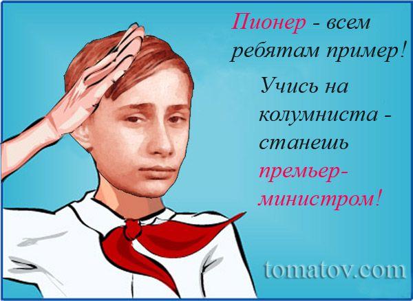 Карикатура: Будь готов!, Томатов