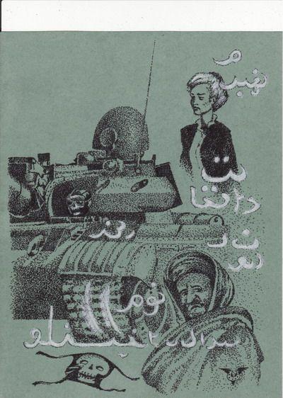 Карикатура: Въедливая белая пыль, Владимир Уваров