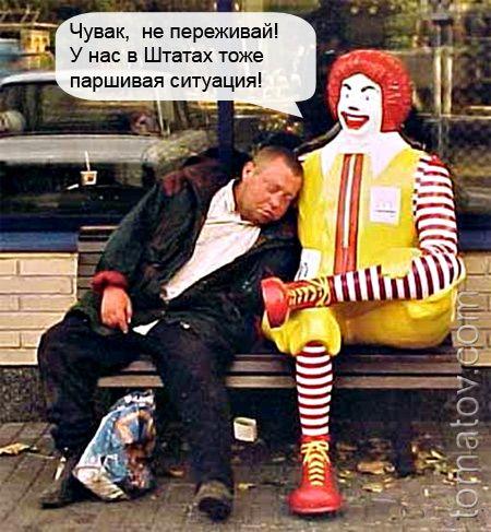 Карикатура: Не переживай!, Томатов