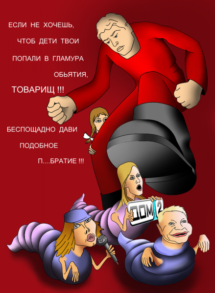 Карикатура: Антигламурный плакат, Александр Шабунов