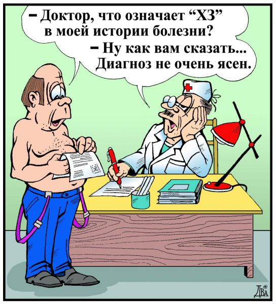 http://www.anekdot.ru/i/caricatures/normal/9/6/10/1244658136.jpg