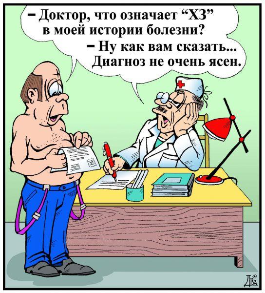 Карикатура: диагноз, виктор дидюкин
