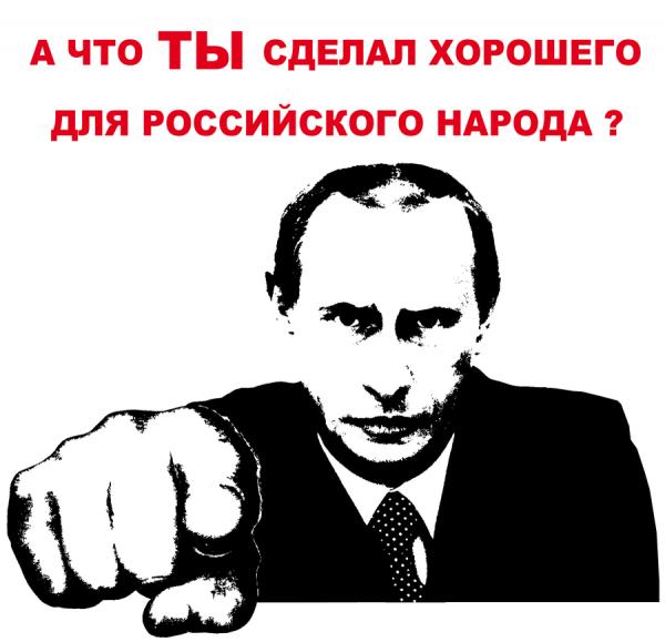 Карикатура: А что ты сделал?, Александр Шабунов