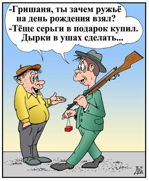 Карикатура: подарок, виктор дидюкин