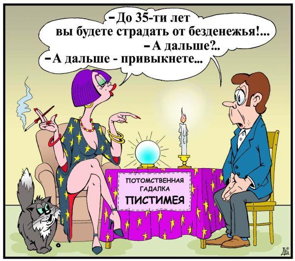Карикатура: гадалка, виктор дидюкин