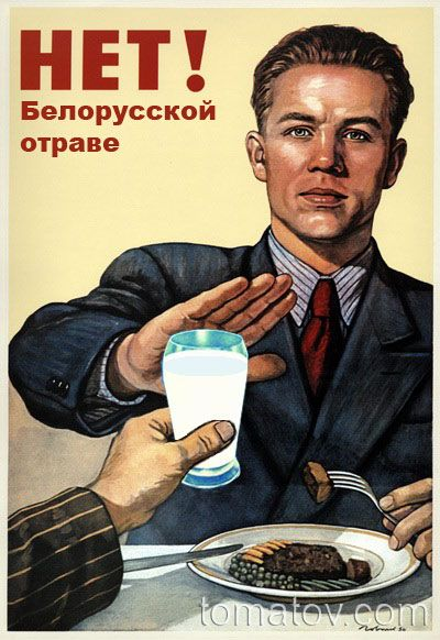 Карикатура: Долой!, Томатов