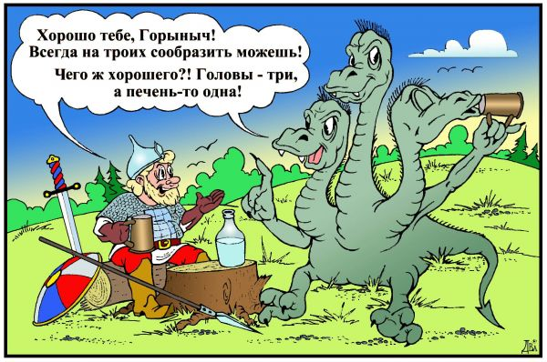 Карикатура: на привале, виктор дидюкин