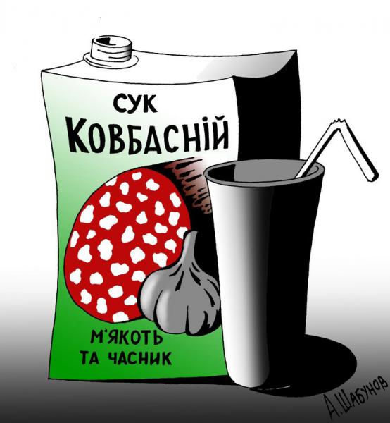 Карикатура: Колбасный сок, Александр Шабунов