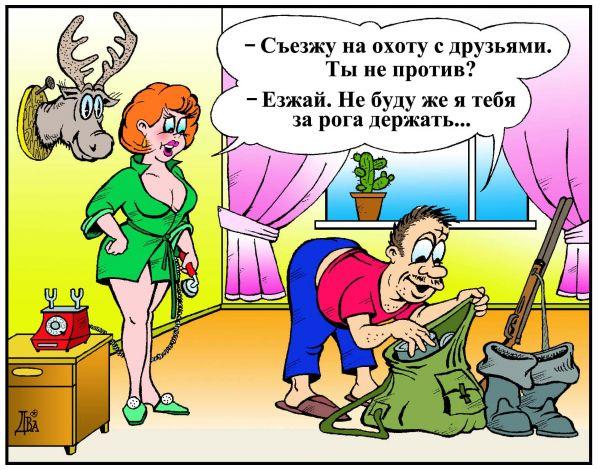 Карикатура: всем охота, виктор дидюкин