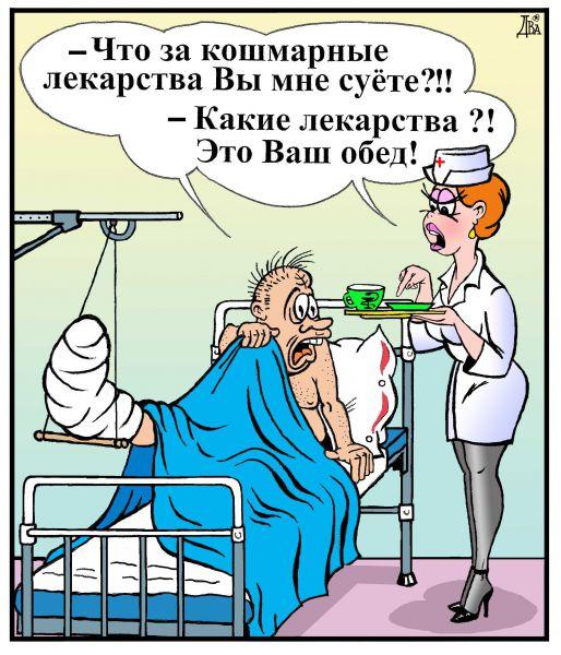 Карикатура: больничный сервис, виктор дидюкин