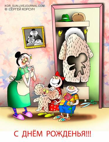 Карикатура: Поздравление, Сергей Корсун