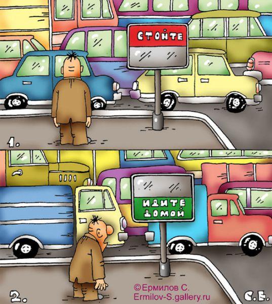 Карикатура: Транспортные проблемы, Сергей Ермилов