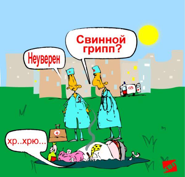 Карикатура: Свиной грипп, kvp