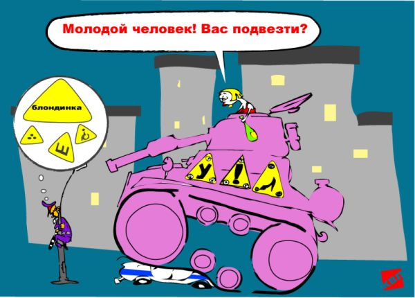 Карикатура: Басня. БлАндинка и ...