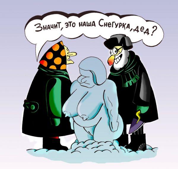 Карикатура: Снегурка, Александр Шабунов