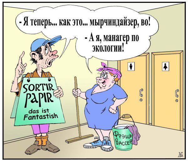 http://anekdot.ru/i/caricatures/normal/9/6/25/1245945904.jpg