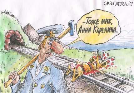 Карикатура: Драма на рельсах, Бауржан Избасаров