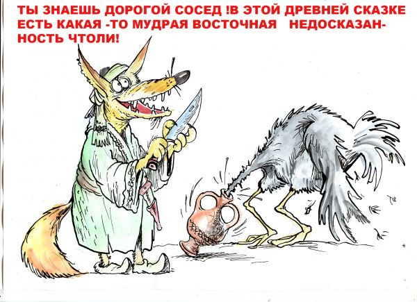 Карикатура: Лиса и журавль, Бауржан Избасаров