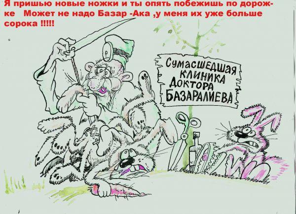 Карикатура: Клиника доктора Базаралиева, Бауржан Избасаров