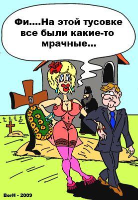 "Карикатура: ""Тусовка..."", BorH"