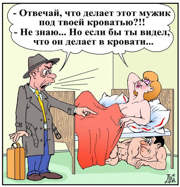 Карикатура: без названия, виктор дидюкин