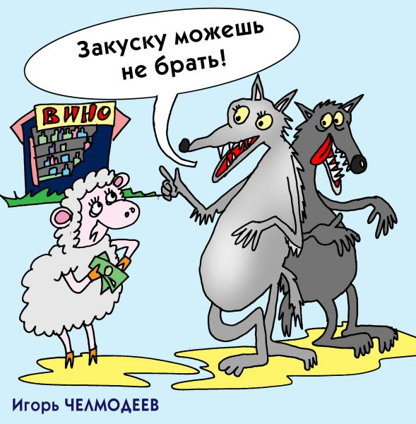 Карикатура, Игорь Чeлмодеев