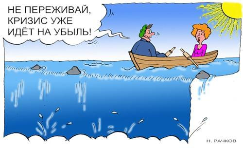 Карикатура: Кризис, Николай Рачков