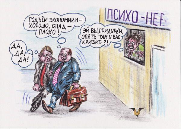 Карикатура: Status Quo, Владимир Уваров